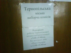 Тернопільська міська виборча комісія