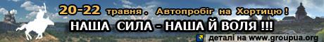 Їдьмо з нами на Хортицю 20-22 травня