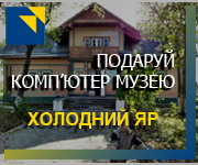 Комп'ютер для Краєзнавчого музею у селі Медведівка