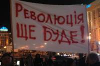 Революція ще буде!!!